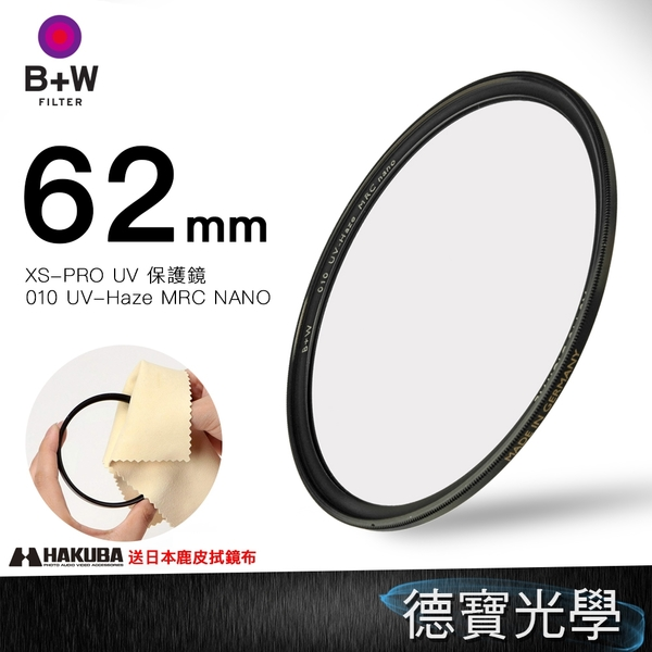 B+W XS-PRO 62mm 010 UV-Haze MRC NANO 保護鏡 送兩大好禮 高精度高穿透 XSP 奈米鍍膜 公司貨 風景攝影首選