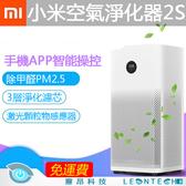現貨小米空氣清淨機2S 小米空氣淨化器 OLED顯示螢幕 PM2.5值顯示 米家APP智慧控制 熱銷款