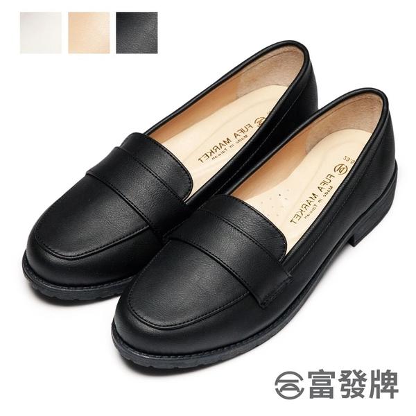 【富發牌】典雅英倫風氣質樂福鞋-黑/白/杏 1CT28