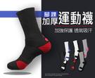 當日出貨 新款!腳踝加強增厚 專業運動襪...