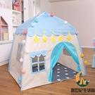 兒童帳篷室內公主女孩家用睡覺游戲屋寶寶城堡小房子床上分床神器【創世紀生活館】