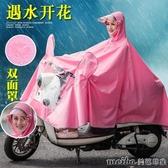 遇水開花電動車雨衣單人騎行成人摩托車男女韓國時尚帽電瓶車雨披 美芭