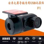 高清星光夜視ADAS電子狗安卓導航專用記錄儀子彈頭USB行車記錄儀 [快速出貨]