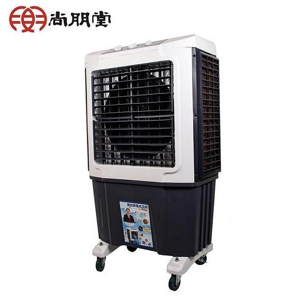 【南紡購物中心】【SPT尚朋堂】 60L 3段速商用水冷扇 (SPY-S63)