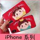 【萌萌噠】iPhone X XR Xs Max 6s 7 8 plus 可愛女孩快樂寶貝保護殼 全包超強浮雕蠶絲紋軟殼 手機殼