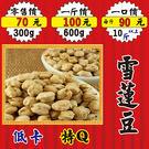 LB16【雪蓮豆▪埃及豆►300g】✔低...