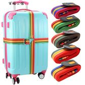 出差托運行李箱打包帶十字綁帶拉桿箱加固捆箱帶子【8款可選】