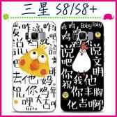 三星 Galaxy S8 S8+ 快活雞手機套 浮雕彩繪保護殼 小雞背蓋 公雞保護套 字手機殼 TPU背蓋