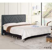 【森可家居】查爾5尺雙人床(深灰布) 8CM662-6