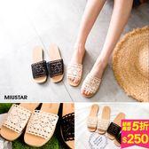 MIUSTAR 氣質細線編織方頭平底拖鞋(共2色,35-39)【NF3600ZP】預購