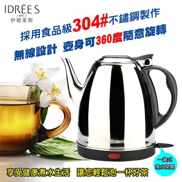 【伊德萊斯 1.5公升 304不鏽鋼電茶壺】快煮壺 電水壺 泡茶壺 電煮壺 電水瓶 熱水瓶【PH-22】