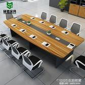 公司會議桌長桌簡約現代培訓桌小型6-10人會議桌長方形辦公洽談桌 1995生活雜貨NMS