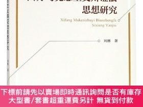 簡體書-十日到貨 R3Y西方馬克思主義辯證法思想研究中國社會科學出版社20200217h 劉林著 中