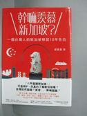 【書寶二手書T7/社會_GPH】幹嘛羨慕新加坡?:一個台灣人的新加坡移居10年告白_梁展嘉