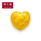 編織愛心造型黃金路路通串飾/串珠 周大福