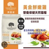 【SofyDOG】Vetalogica 澳維康 營養保健天然貓糧-雞肉(3kg) 貓飼料 貓糧