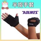 AOLIKES 戶外運動健身半指手套(2...