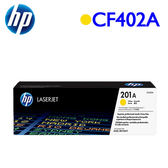HP 201A/CF402A 原廠碳粉匣 黃