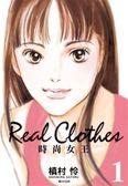 Real Clothes時尚女王(1)