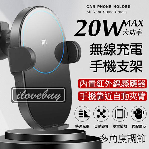 【小米系列】無線車充支架 20W高速無線閃充 感應式電動變形夾臂 散熱 支架車載充電器 快充版