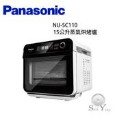 七月優惠 Panasonic 國際牌 NU-SC110 蒸氣烘烤爐【公司貨保固+免運】