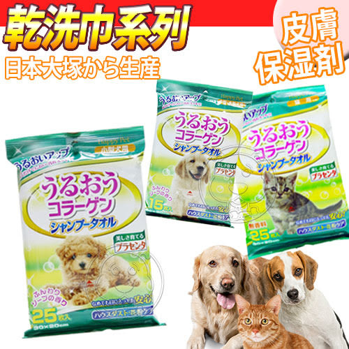 【培菓平價寵物網】 日本大塚》乾洗巾寵物用25枚*1包