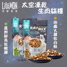 LitoMon怪獸部落[太空凍乾生肉貓糧 ,2種口味,140g,美國製]