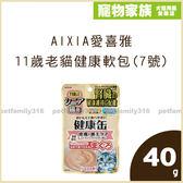 寵物家族-AIXIA愛喜雅-11歲老貓健康軟包(7號)腎臟健康+皮膚保健配方 40g