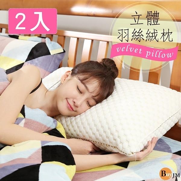 床包 床包組 被套《百嘉美》台灣製立體羽絲絨枕/枕頭(2入組) 寢具 棉被