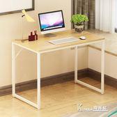 電腦桌台式桌家用簡約現代鋼木辦公桌筆記本書桌簡易寫字桌子〖korea時尚記〗 igo