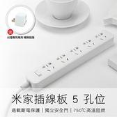 米家插線板5孔位  送 台灣專用萬用轉換插頭