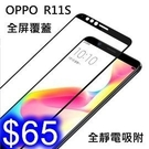 美特柏2.5D OPPO R11/R11...