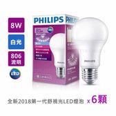 PHILIPS飛利浦 8W LED廣角燈泡 白光 6入組