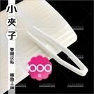 面膜小夾子-1000支(雙眼皮貼假睫毛輔助工具)[59519]
