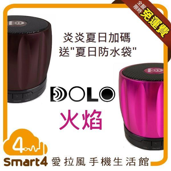 【愛拉風 X 藍芽喇叭】送手機防水袋 DOLO 火燄系列 FLAME 鋁合金隨身無線喇叭 藍牙4.0 共四色