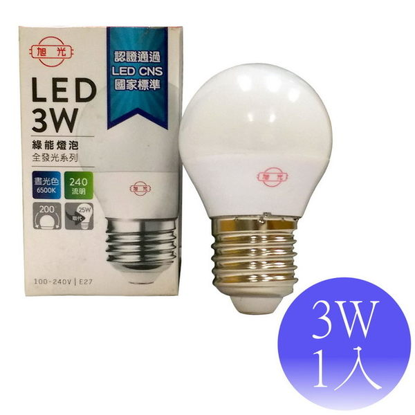 【旭光】3W LED E27 綠能燈泡-1入(白光/黃光)