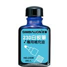 SIMBALION 雄獅 白板筆補充水 NO.230R