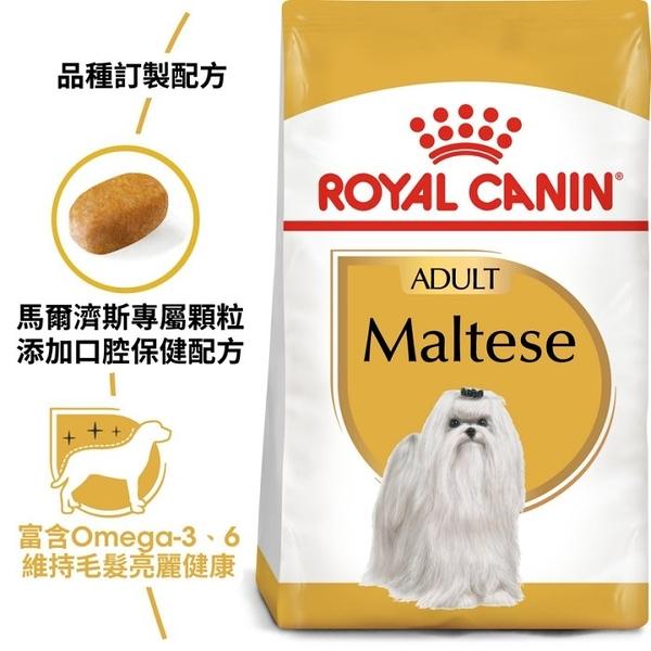 『寵喵樂旗艦店』法國皇家 MTA瑪爾濟斯成犬專用飼料(原PRM24)-1.5kg