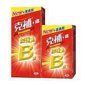 克補B群+鐵 (60+30錠 /單組) 高單位維他命,含維他命C+E【杏一】