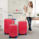 ALAIN DELON 亞蘭德倫 時尚摩登撞色 行李箱 旅行箱(魅力紅-三件組)