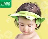 小哈倫寶寶洗頭帽防水護耳神器小孩嬰兒洗澡帽兒童洗發帽浴帽