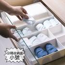[拉拉百貨]小號-日系抽屜分隔收納盒 抽屜整理盒 化妝品收納整理 分隔收納 收納 可疊加儲物盒