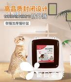 貓砂盆 御貓貓砂盆防外濺全封閉式特大號除臭幼貓翻蓋貓咪廁所貓咪用品