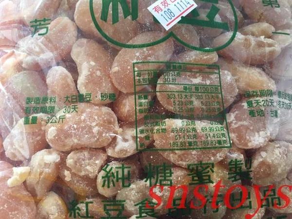 sns 古早味 懷舊零食 甘納豆 大包裝(另有小紅豆) 3公斤 (保持新鮮度只能貨運寄出喔)