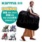 【康揚】專用攜車袋 輪椅提袋 (適用 旅弧KM-2501/舒弧205/SOMA215等)