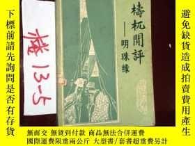二手書博民逛書店檮杌閒評--明珠緣罕見1981年一版一印;、.Y3699 成都古