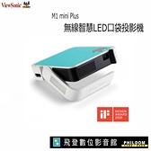 [飛登科技] M1 mini Plus 無線智慧LED口袋投影機