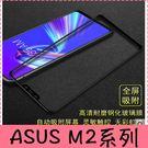 【萌萌噠】ASUS ZenFone Max pro M2  全屏滿版鋼化玻璃膜 高清螢幕 防爆鋼化貼膜 螢幕保護膜 保護貼
