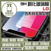 ★買一送一★G4 Stylus (H630)  9H鋼化玻璃膜  非滿版鋼化玻璃保護貼