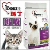 *WANG*瑪丁 第一優鮮貓糧《挑嘴成貓》挑嘴貓專用配方-5.44kg